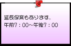 延長保育もあります 午前7:00~午後7:00